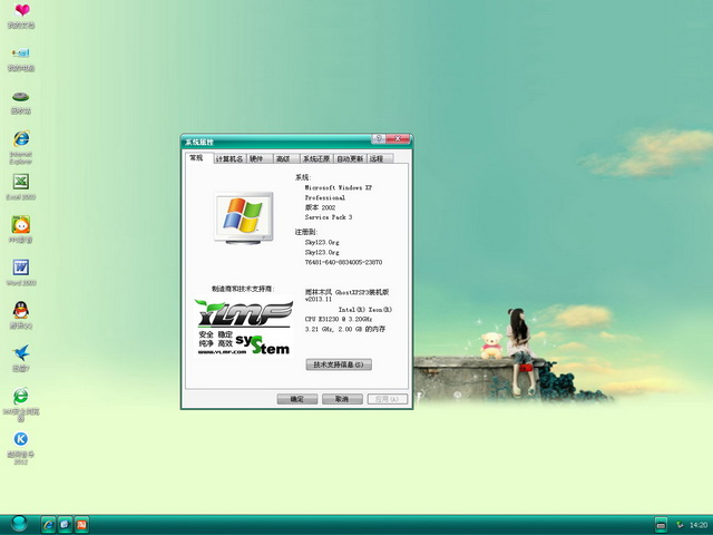 雨林木风ghost xp sp3极速装机版v2013.11_豆豆系统