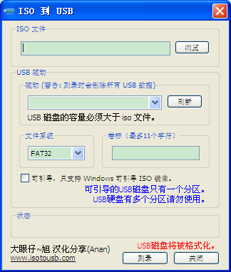 ISO to USB ISO刻录到U盘工具 v2.1.1 绿色版