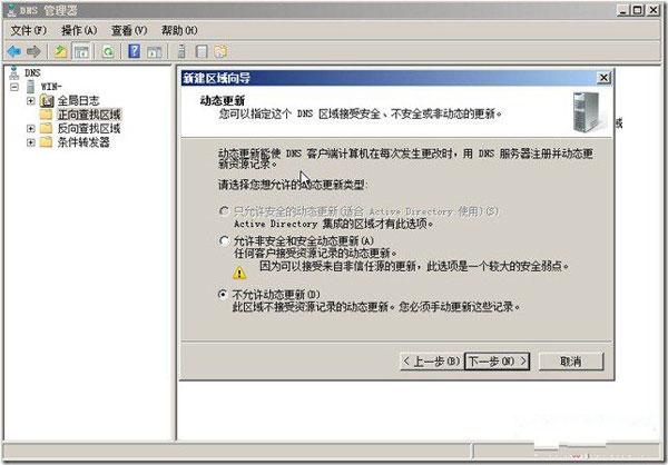 配置Win2008系统DNS服务器的具体步骤