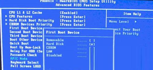 高手教你设置BIOS,实现U盘装系统