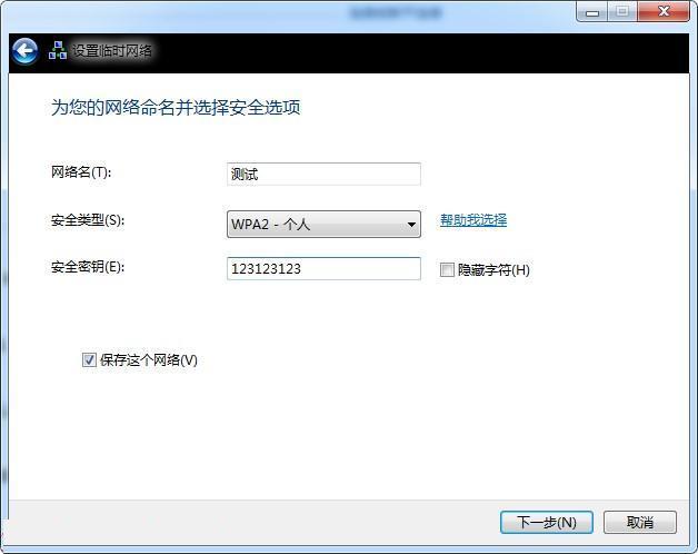 Windows 7系统中无线网卡共享网络详细图文教程