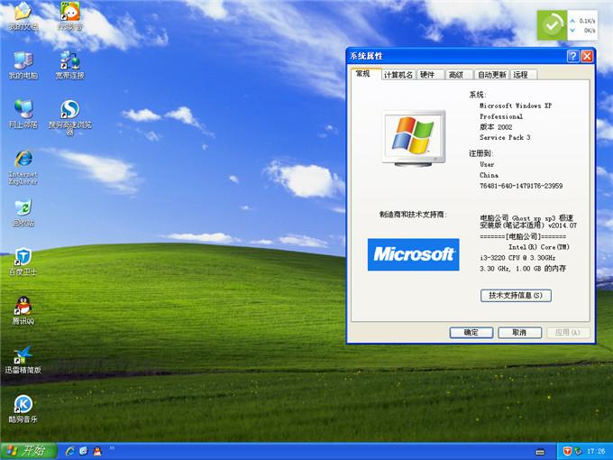 最纯净的系统_PE硬盘版重装系统 图文教程 纯净镜像下载