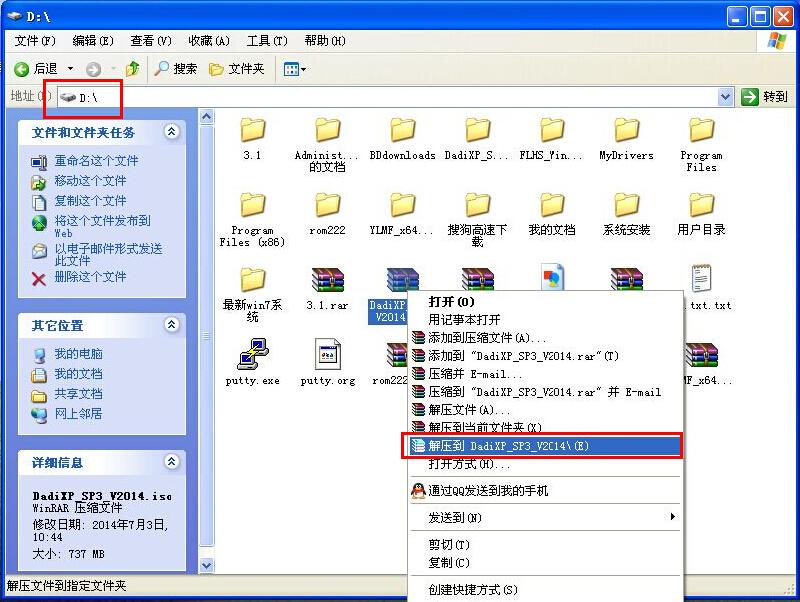 大地xp系统硬盘安装步骤