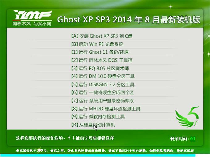 雨林木风 ghost xp sp3 2014年8月最新装机版_豆豆系统