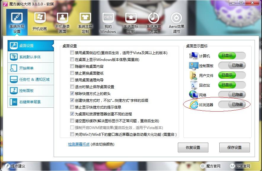电脑win8桌面IE图标不见了 win8系统创建IE图标教程图片