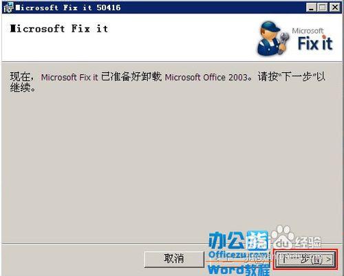 完全卸载Office2003/2007/2010的工具