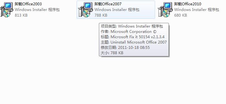 无法完全卸载Office软件 完美卸载Office办公软件教程
