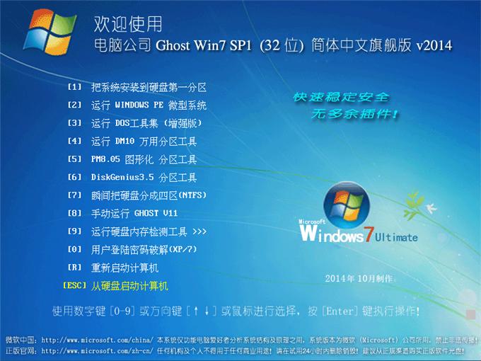 电脑公司Ghost Win7系统一键安装教程(电脑win7系统安装)