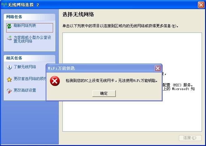 使用WiFi万能钥匙电脑版找不到无线网卡解决方法