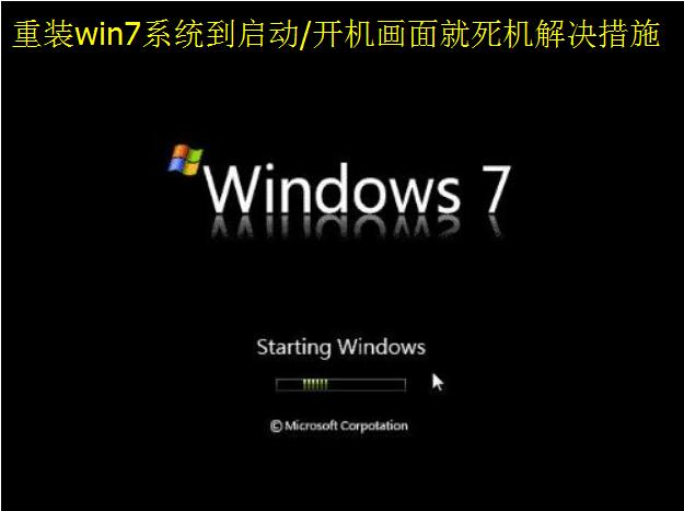 重装win7系统到启动/开机画面就死机解决措施图片