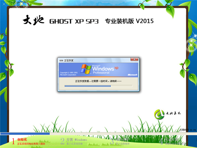 大地 Ghost XP SP3 5月份专业装机版 2015.5