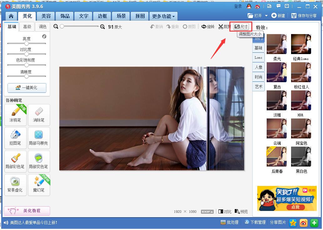 使用美图秀秀后第三方图片处理工具来修改图片分辨率