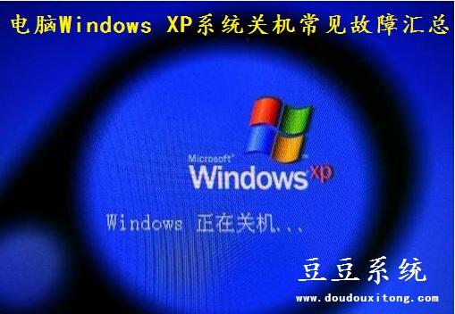 电脑Windows XP系统关机常见故障汇总_豆豆