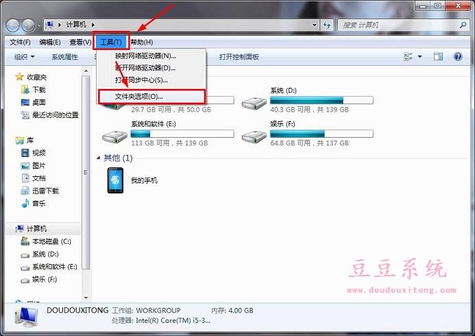 Win7系统文件夹和图片不显示缩略图怎么办