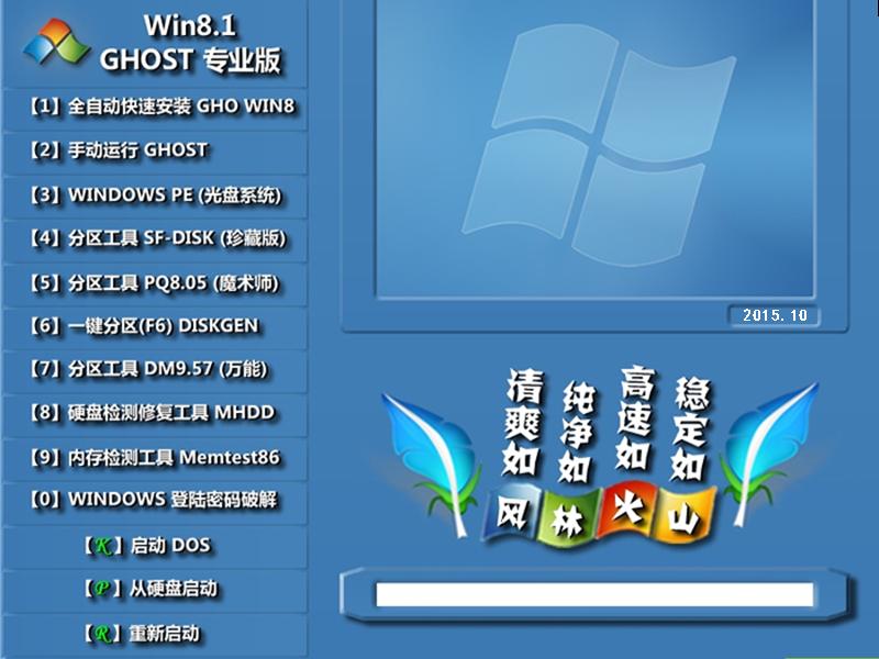 风林火山 Ghost win8.1 X86 国庆装机版 V2015.10