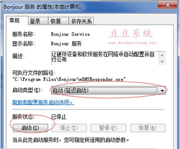 win7系统bonjour服务已被禁用重新启动此服务方法