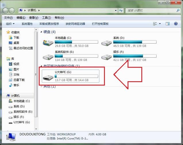 使用U盘PE重装系统资源管理器不显示U盘图标